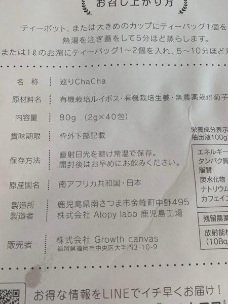 無農薬生姜ルイボスティーを購入しました。