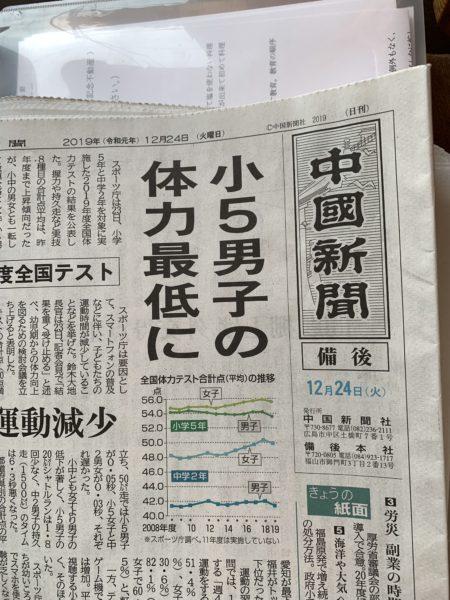 小学5年生の体力が過去最低!福山市の整体 福山 整体 ウチダ整体堂