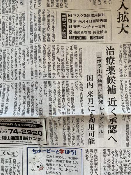 新型コロナ治療薬 レムデシビル 日本国内で5月中認可!