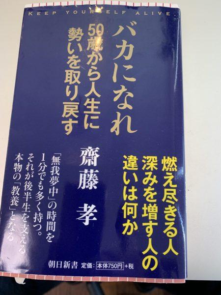 斎藤孝 バカになれ 50歳から人生に勢いを取り戻す